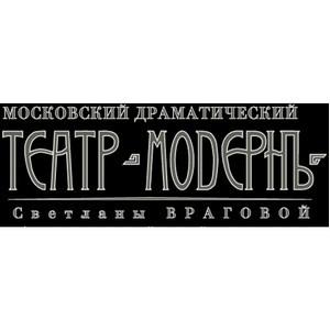 """Новогодний спектакль """"Путешествие Маленького Принца"""" в театре """"Модернъ"""""""
