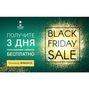«Черная пятница» в онлайн-сервисе микрокредитования «Честное слово»