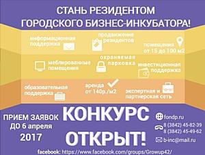 Стартовал конкурс на размещение в Городском Бизнес-инкубаторе  МНФПМП г. Кемерово