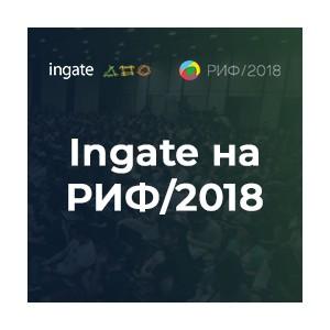 Ingate представил две секции на РИФ 2018