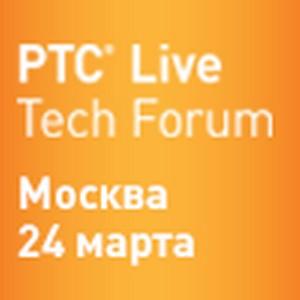 PTC проведет в Москве Live Tech Forum
