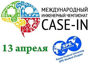 Case-In: новое слово в инженерном образовании!