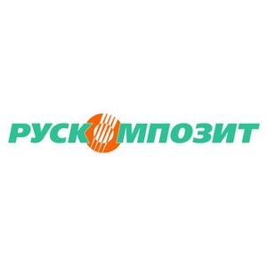 Победителем конкурса Росстандарта и Всероссийской организации качества стало ГК Рускомпозит