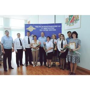 В УВД Зеленограда чествовали сотрудников тыла