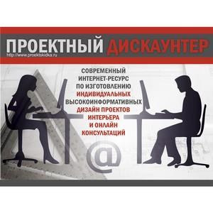 """""""Проектный дискаунтер"""" - революция интерьера"""