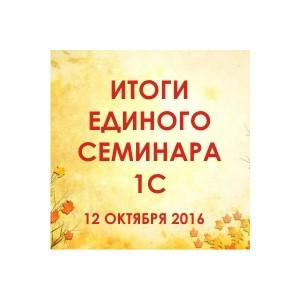 12 октября состоялся Единый Семинар 1С