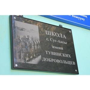 В рамках патриотического проекта ОНФ школа села Суг-Аксы получила имя тувинских добровольцев