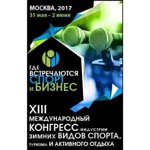 XIII Конгресс индустрии зимних видов спорта, туризма и активного отдыха пройдет в Москве