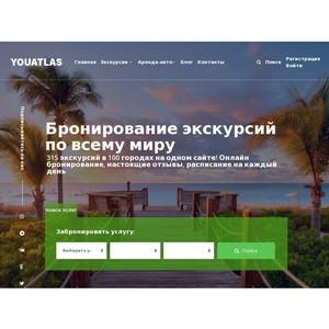 Youatlas – эффективная система онлайн-бронирования экскурсий по всему миру