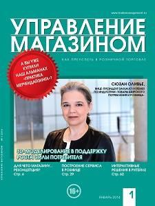 Вышел из печати свежий выпуск журнала «Управление магазином»
