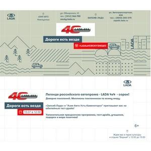Легенде советского автопрома «Лада Нива» - 40 лет!