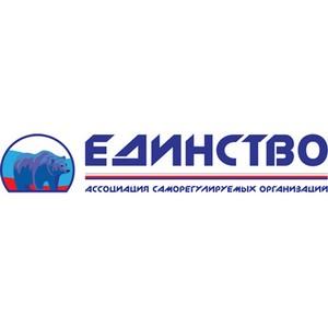 Первые лица Ассоциации «Единство» приняли участие в отчетном мероприятии НОСТРОЙ