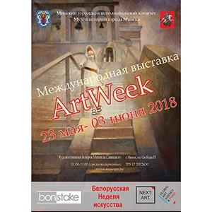 """VI Международная выставка-конкурс современного искусства """"Белорусская неделя искусства"""""""