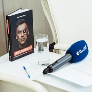 Более 120 тысяч экземпляров книги «Трансформатор» продано за 3 месяца