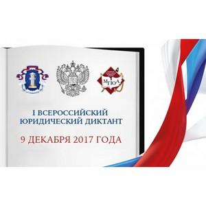 Дончане впервые напишут Правовой диктант 9 декабря