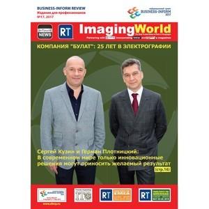 Business-Inform Review №17 – новости в мире устройств офисной печати и расходных материалов