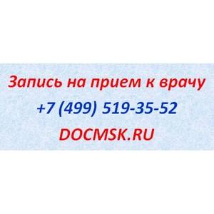 Нужен хороший врач? Тогда запишись на прием через docmsk.ru