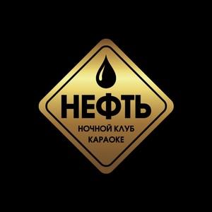 В Сочи появилась «Нефть». Теперь «Нефть» качает Россию