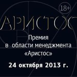 Ежегодная премия «Аристос-2013» Ассоциации Менеджеров