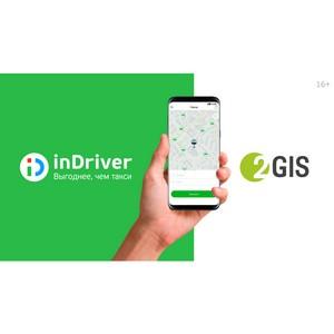 inDriver и 2GIS подписали соглашение о сотрудничестве
