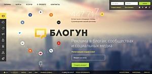 """10 ярких нововведений в """"Блогун 3.0"""""""