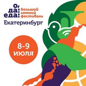 Фестиваль «О, Да! Еда» в Екатеринбурге поддержат более 20 знаменитых брендов.