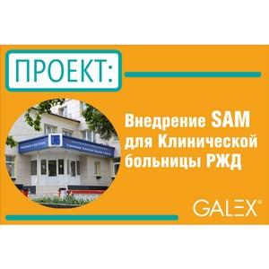 Внедрение SAM для Клинической больницы РЖД станции Барнаул
