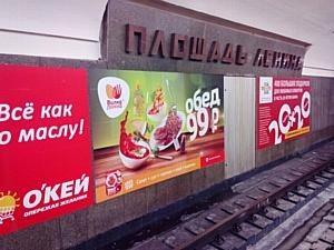 Вилка Ложка спустилась в новосибирское метро