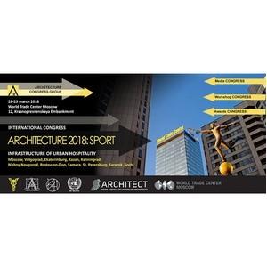Конгресс «Архитектура-2018: Спорт» завершил свою работу