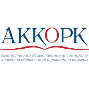 Состоялось заседание Высшего экспертного совета АККОРК
