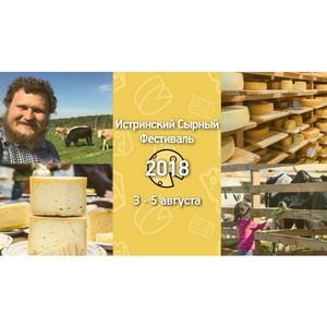 Фестиваль сыра в Истре