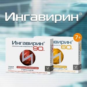 Ингавирин® - лидер рынка среди противовирусных препаратов в России