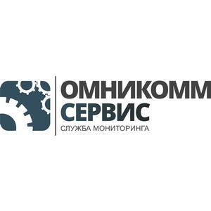 Омникомм - Сервис вошел в состав Чемпионата мира по футболу