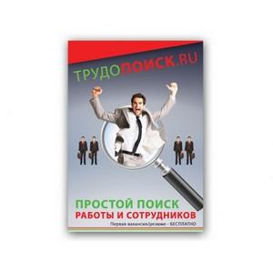 #Озвучь_Мечту с Трудопоиск.Ру: новое партнерство (избранные вакансии Москвы и релокация по миру)