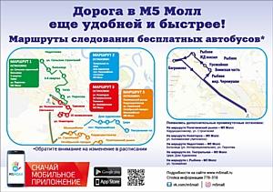 ТРЦ «М5 Молл»: новые остановки бесплатных автобусов