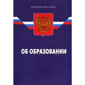 Госдума издаст брошюры с доступным текстом закона об образовании