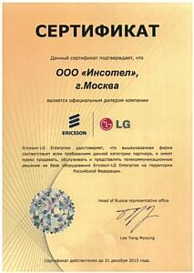 Подтверждение статуса «Инсотел - официальный дилер Ericsson-LG» на 2015 г.