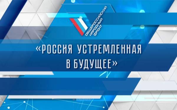 Камчатские активисты примут участие в «Форуме Действий» ОНФ «Россия устремленная в будущее»