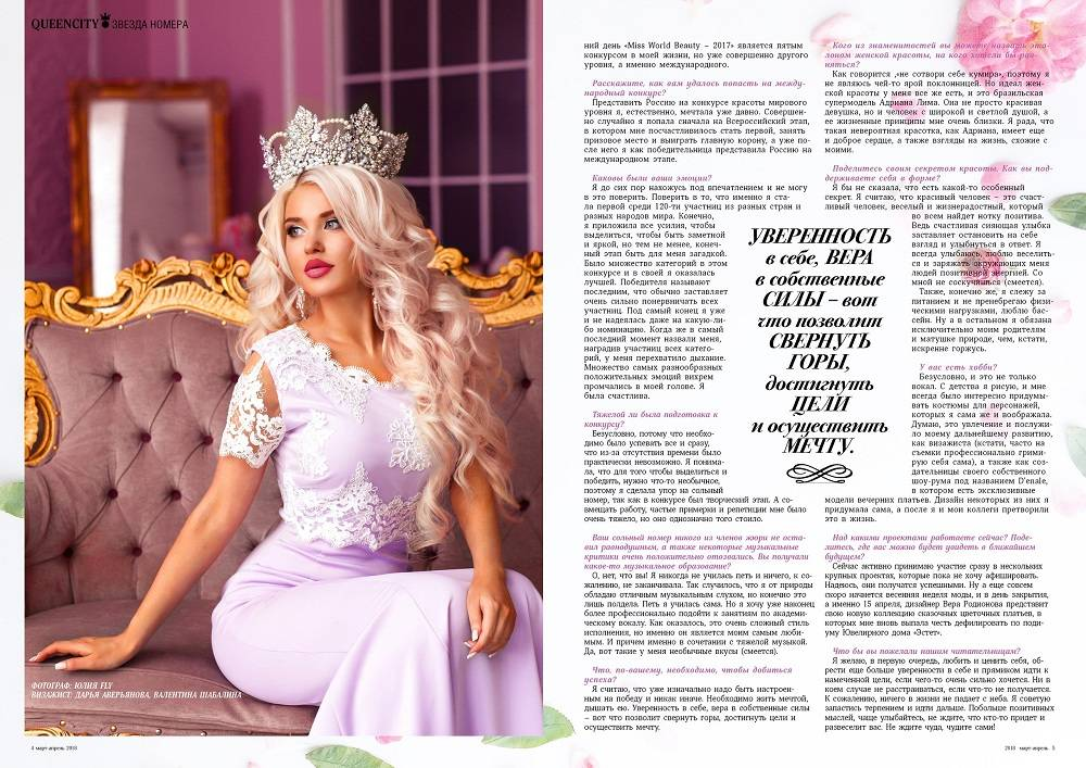 Российская модель Екатерина Рогалис вновь стала украшением звездного глянцевого журнала