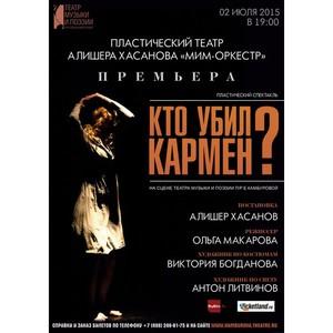 """2 июля состоится премьера пластического спектакля Алишера Хасанова """"Кто убил Кармен?"""""""