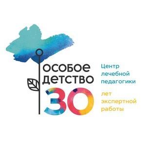Центр лечебной педагогики отметил 30-й день рождения научно-практической конференцией