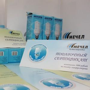 Кузбассэнергосбыт вручает сертификаты на оплату электроэнергии своим клиентам