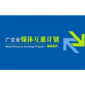 Canton Fair презентовала программу обмена медиа-ресурсами (MREP)