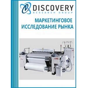 Анализ рынка оборудования (станков) для текстильной промышленности в России