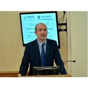 Программа «Управление муниципальными образованиями» стартовала в ЮРИУ РАНХиГС