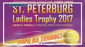 «Свобода» на «Ladies Trophy 2017»