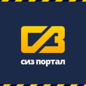 СИЗПортал.ру - сайт о спецодежде, спецобуви и средствах индивидуальной защиты