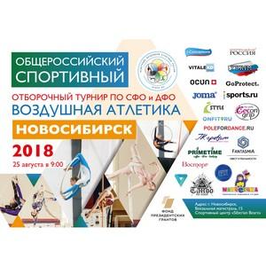 Воздушная Атлетика Новосибирск- 2018, завершающий этап Всероссийского турнира
