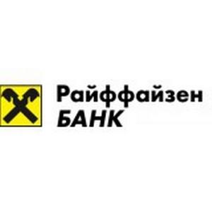 Райффайзенбанк в Ростове увеличил пассивы на 18%