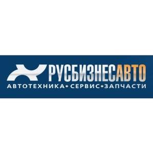 В условиях кризиса компания «Русбизнесавто» оптимизирует работу в Интернете